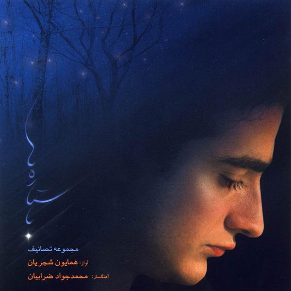 http://s9.picofile.com/file/8267270400/Homayoun_Shajarian_Baa_Setareh_Haa.jpg