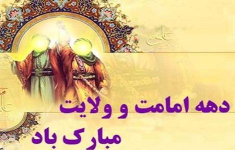 Image result for عید غدیر چه روزی است