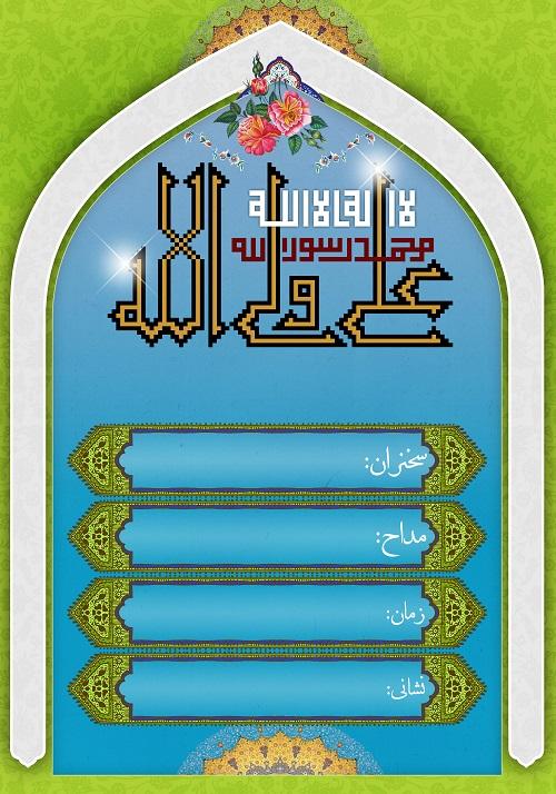طرح خام بنر و تراکت مخصوص عید غدیرخم 04