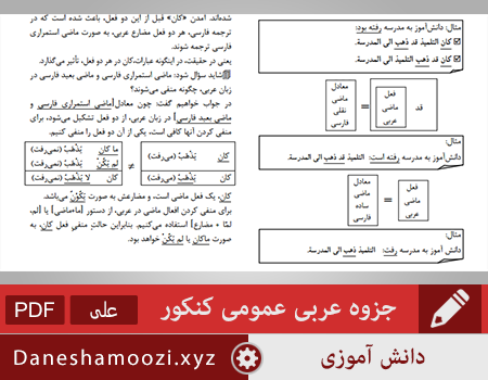 جزوه آموزش عربی کنکور
