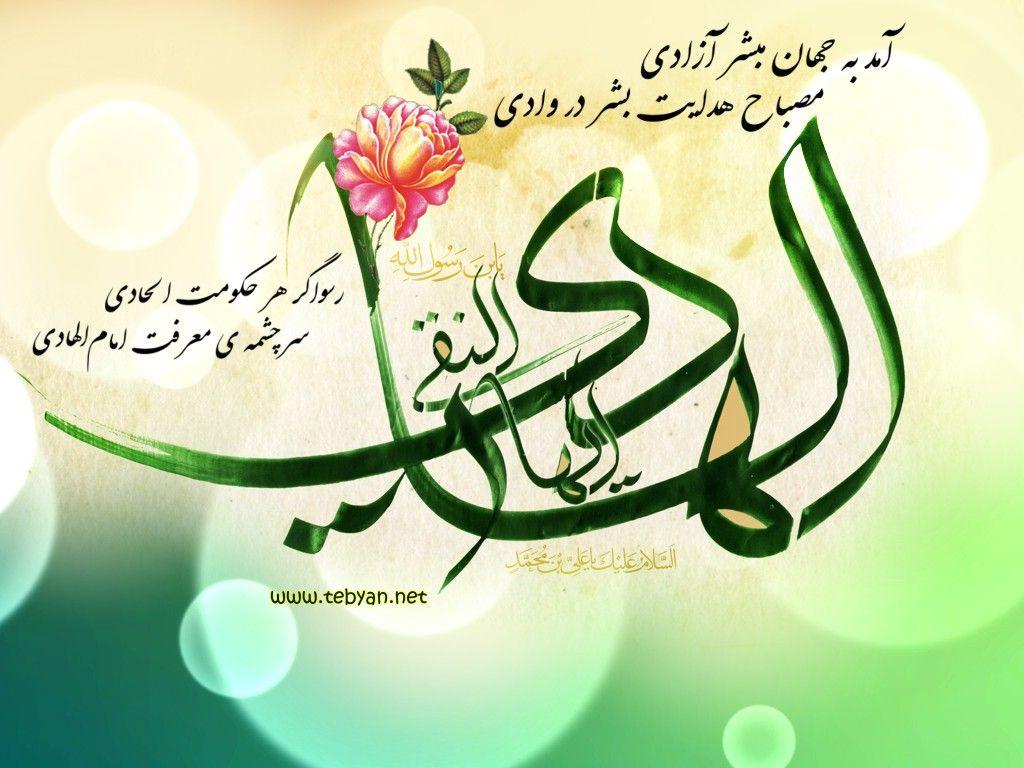 امام هادی ع1