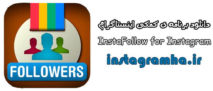 دانلود برنامه ی دنبال کننده های اینستاگرام InstaFollow for Instagram