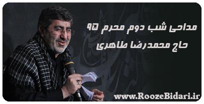 مداحی شب دوم محرم 95 محمدرضا طاهری