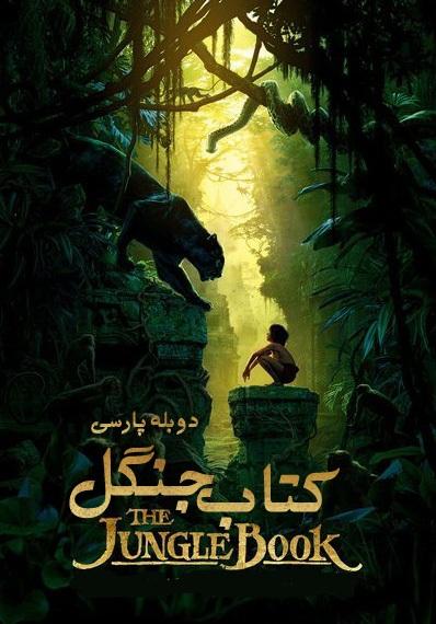 دانلود انیمیشن دوبله فارسی کتاب جنگل The Jungle Book 2016