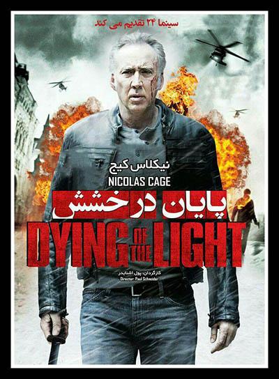 دانلود فیلم دوبله فارسی پایان درخشش Dying of the Light 2014
