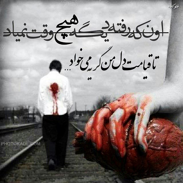 دلنوشته غم ج ,دلنوشته عشق دوستت داشتن,دلنوشته بی وفایی,دلنوشته گریه اشک