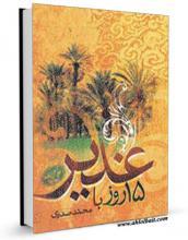 دانلود کتاب پانزده روز با غدیر ترجمه محمد صدری