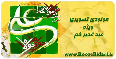 مولودی تصویری عید غدیر