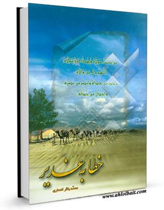 دانلود کتاب خطابه غدیر ترجمه محمد باقرانصاری