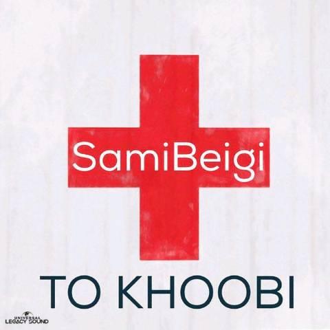 http://s9.picofile.com/file/8267608692/sami_beigi_to_khoobi.jpg