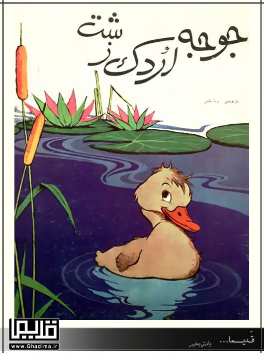 کتاب داستان کودک جوجه اردک زشت