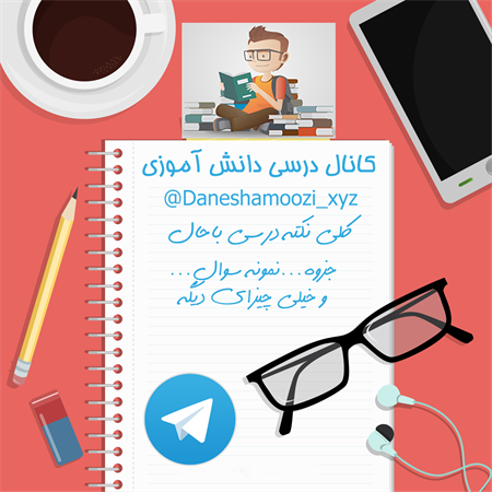 افتتاح کانال تلگرام دانش آموزی
