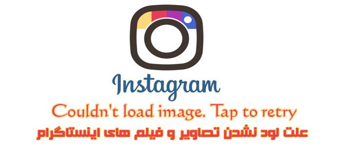 علت لود نشدن تصاویر , فیلم ها و پست های اینستاگرام چیست؟