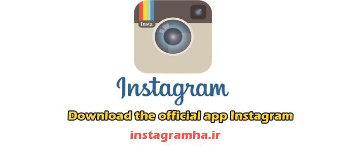 دانلود برنامه رسمی اینستاگرام برای اندروید - دانلود Instagram 7.0.0