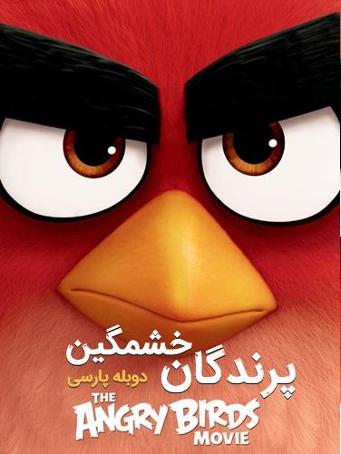 دانلود انیمیشن دوبله فارسی پرندگان خشمگین Angry Birds 2016