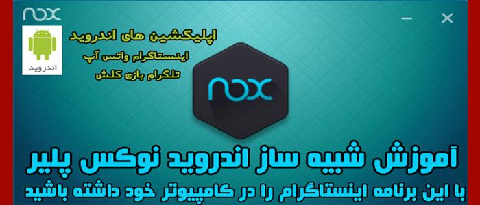 آموزش تصویری نصب و کار با برنامه شبیه ساز اندروید nox app player