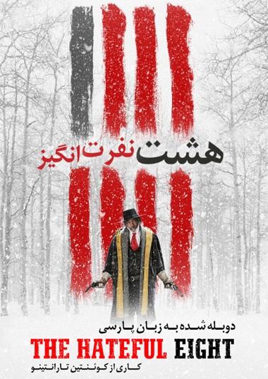 دانلود فیلم دوبله فارسی هشت نفرت انگیز Hateful Eight 2015