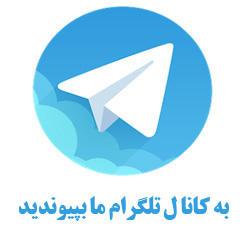 کانال تلگرام گونل