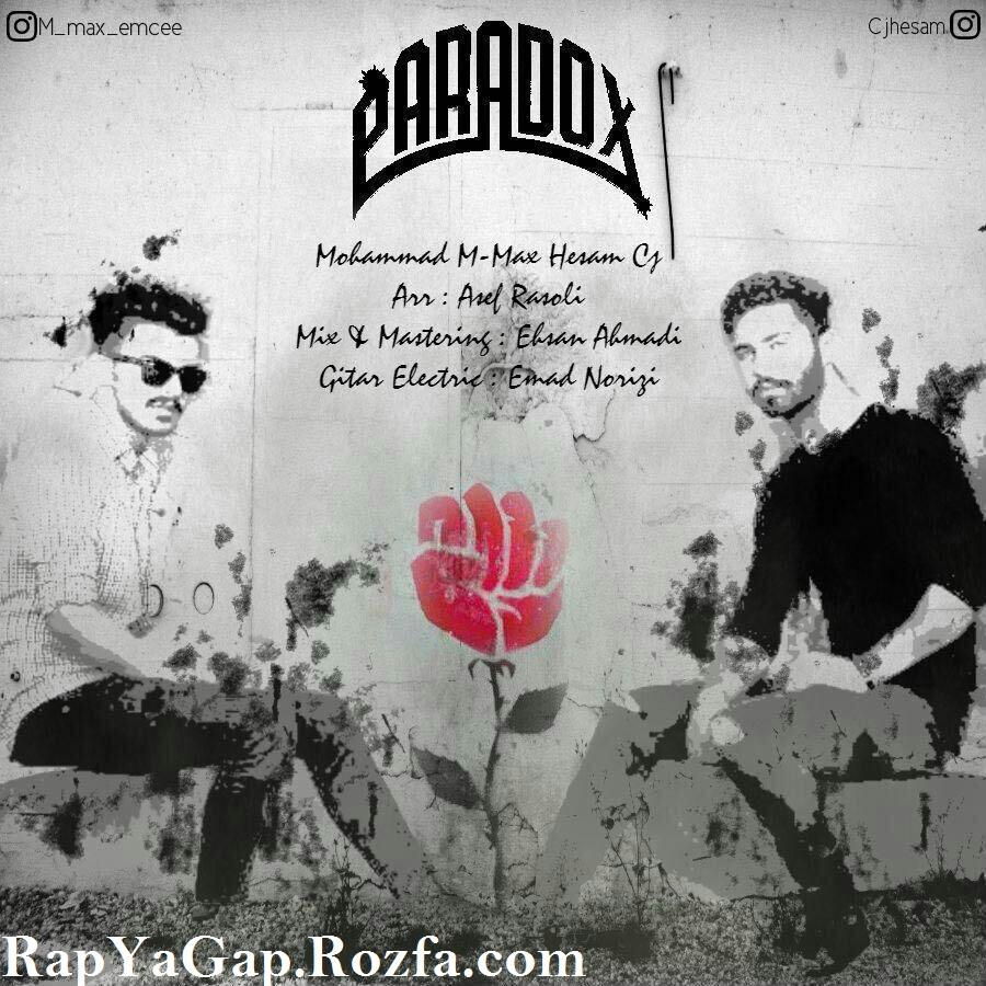 دانلود آهنگ جدید امسی بند با نام پارادوکس