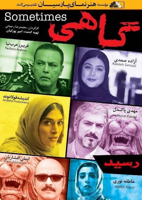 دانلود فیلم سینمایی گاهی با لینک مستقیم و کیفیت 720