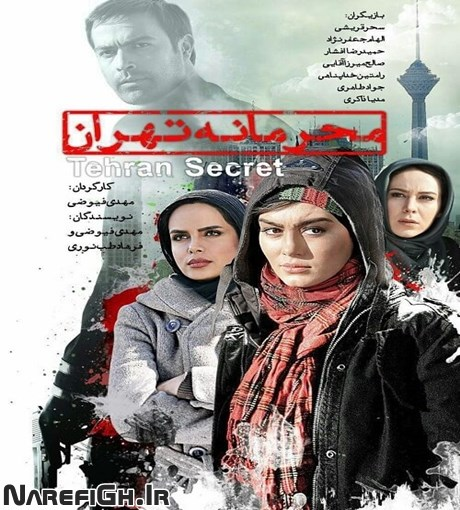 دانلود فیلم سینمایی محرمانه تهران با لینک مستقیم و کیفیت بالا HD-720P