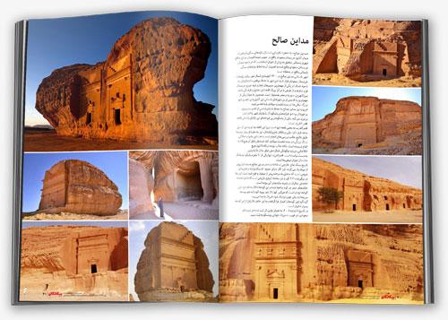 تصویر صفحات مجله