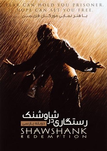 دانلود فیلم دوبله فارسی رستگاری در شاوشنک – Shawshank Redemption 1994