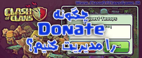 چگونه Donate را مدیریت کنیم؟