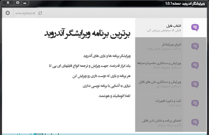 فارسی سازی برنامه اندروید و کسب درآمد