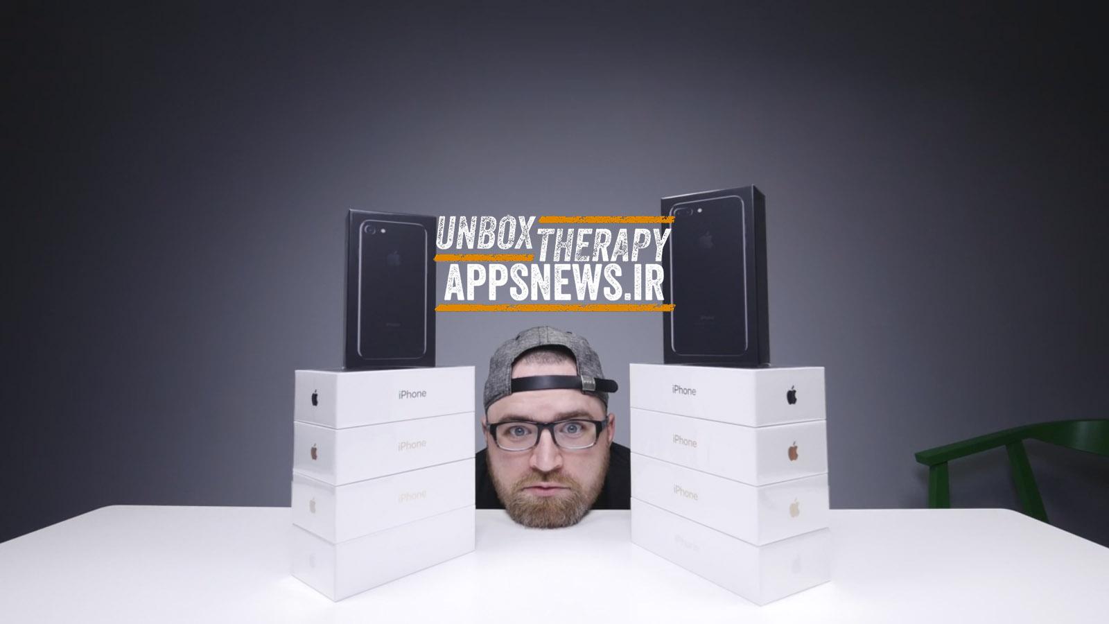 Unbox Therapy - آنباکسینگ تمام رنگ های 7 iPhone و iPhone 7 Plus