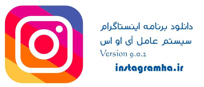 دانلود نرم افزار اینستاگرام Instagram برای آیفون و آیپاد Version 9.0.2