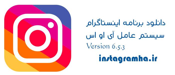 دانلود برنامه رسمی اینستاگرام برای آپل و آیپد - دانلود Instagram v6.5.3