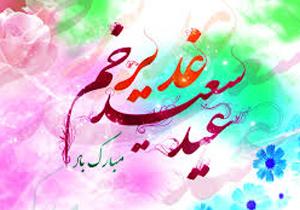 متن تبریک عید غدیر خم سهشنبه 30 شهریور 95+عکس