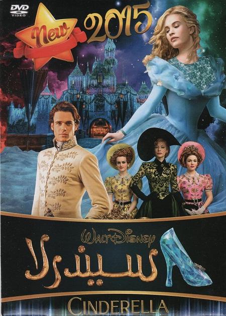 دانلود فیلم دوبله فارسی سیندرلا Cinderella 2015 با لینک مستقیم