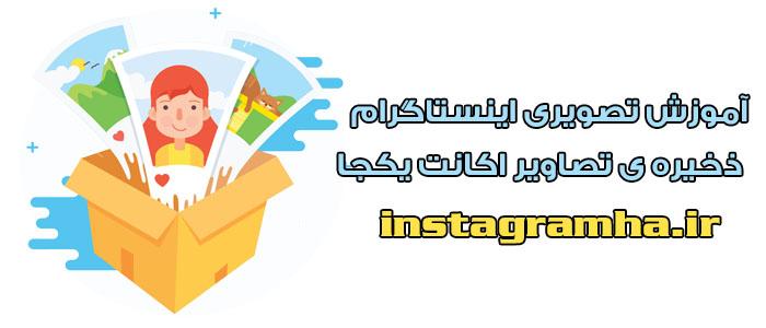 آموزش تصویری ذخیره ی تصاویر خودمان یکجا در اینستاگرام