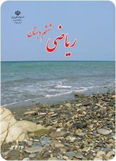 دانلود راهنمای فارسی ششم