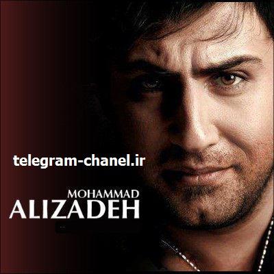 کانال تلگرامی موزیک آهنگ های گشمده ایرانی