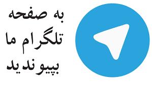 کانال تلگرام ندای علوم تجربی