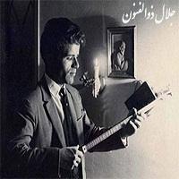 تصنیف نوا مرده بدم زنده شدم از آلبوم مستانه آهنگساز جلال ذوالفنون