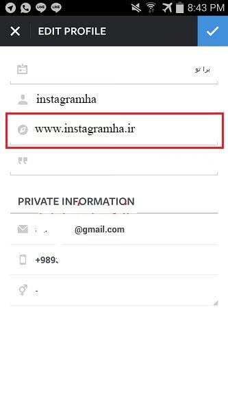 آموزش تصویری قرار دادن لینک تلگرام و لاین در اینستاگرام