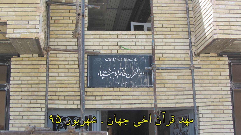 مهد قرآن . شهریور . 6
