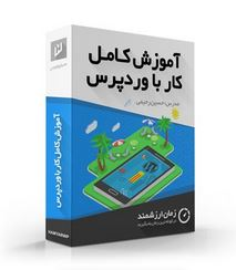 دانلود کتاب الکترونیکی آموزش وردپرس