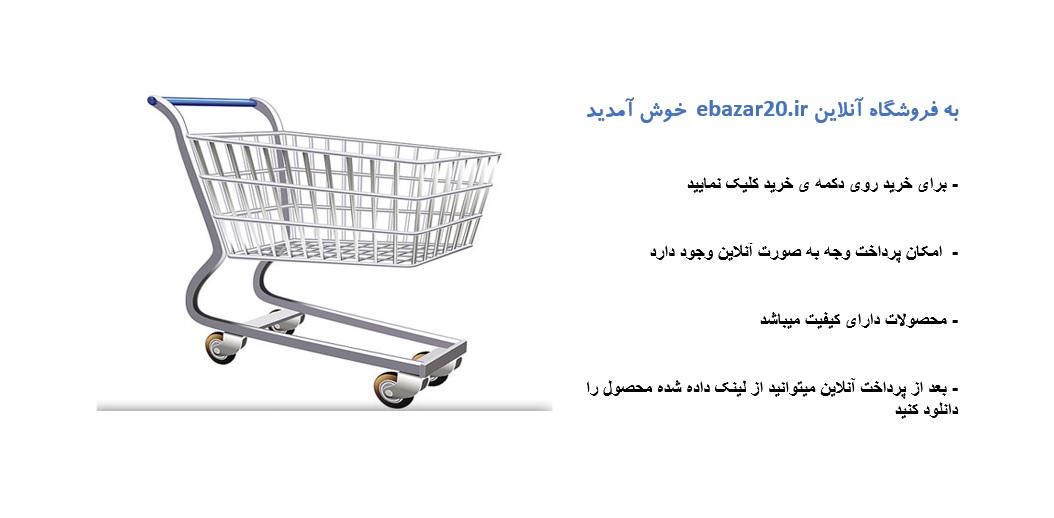 فروشگاه ebazar20