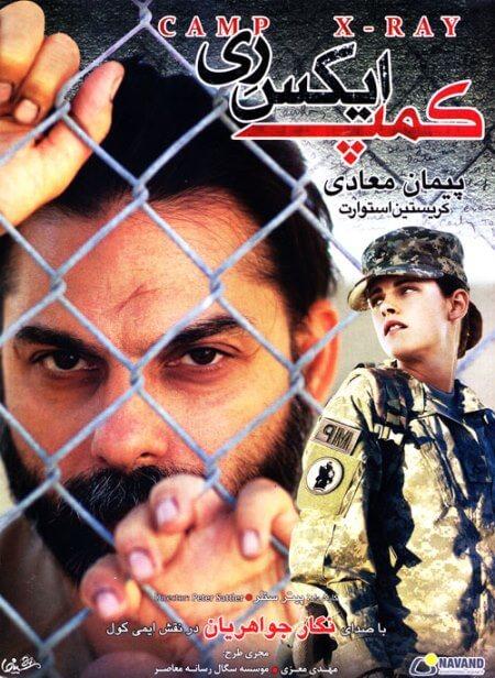 دانلود فیلم دوبله فارسی کمپ ایکس ری camp x ray 2014