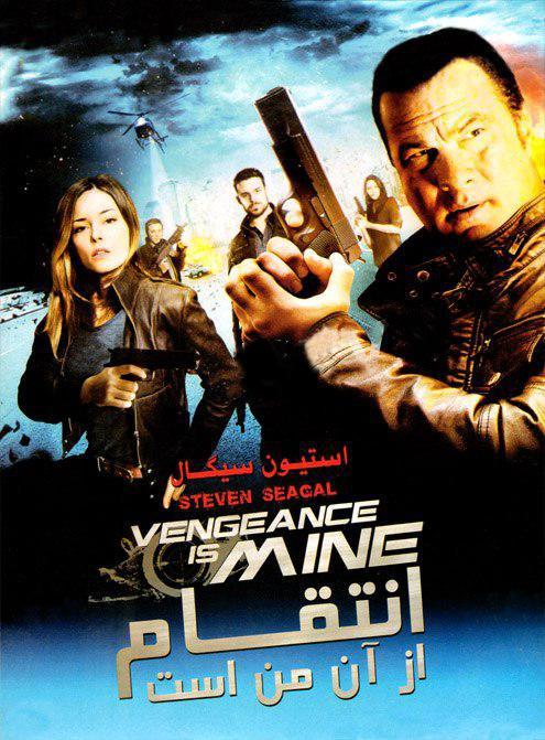 دانلود فیلم انتقام از آن من است با دوبله فارسی vengeance is mine 2012