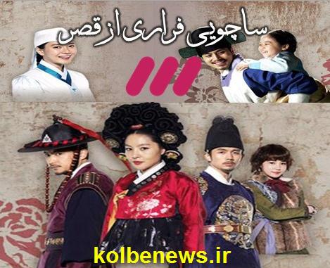 دانلود قسمت شانزدهم 16 سریال فراری از قصر 31 شهریور 95 با لینک مستقیم