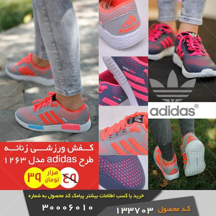 خرید پیامکی کفش ورزشی زنانه طرح adidas 1