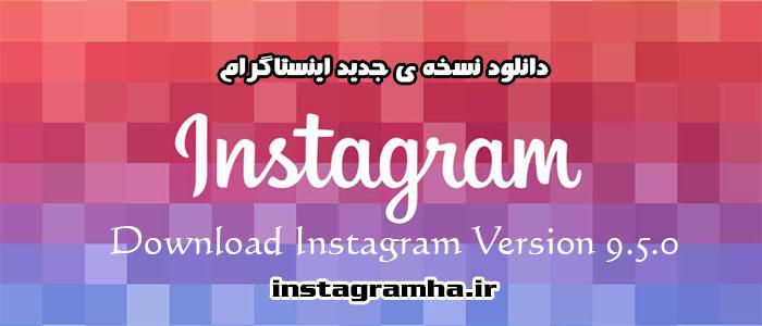 دانلود اینستاگرام Downloading Instagram 9.5.0 نسخه ی جدید