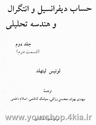 دانلود کتاب حساب دیفرانسیل و هندسه تحلیلی لوئیس لیتهلد جلد دوم قسمت دوم pdf