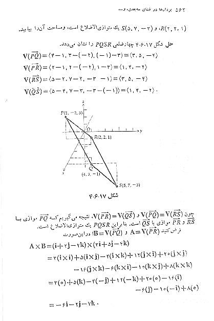 دانلود رایگان کتاب حساب دیفرانسیل و انتگرال و هندسه تحلیلی لوییس لیت هلد جلد 2 قسمت 2 پی دی اف pdf
